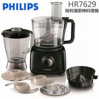PHILIPS HR7629 三合一多功能食物處理機/果菜機/料理機/豆漿機/研磨機/揉麵機