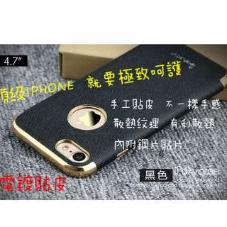 [特價]  IPhone  電鍍貼皮手機殼  手機殼保護套 蘋果