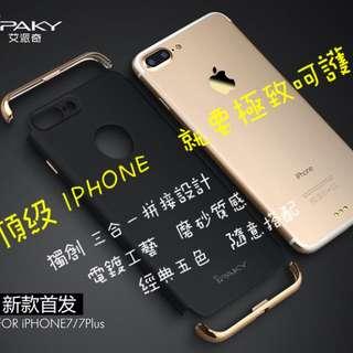 [特價] IPhone  拼接式手機殼 4.7/5.5 電鍍磨砂手機套