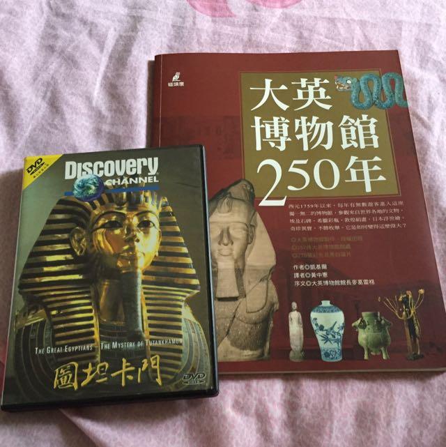 大英博物館250年 圖文書籍/尋找埃及王DVD