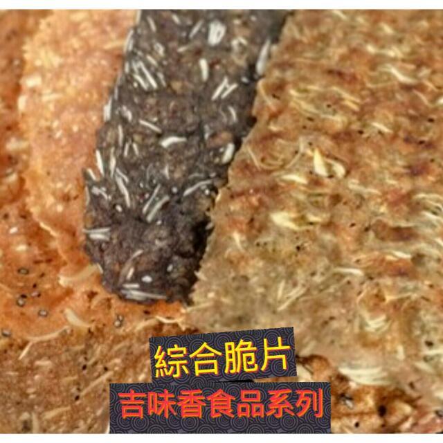 吉味香綜合脆片