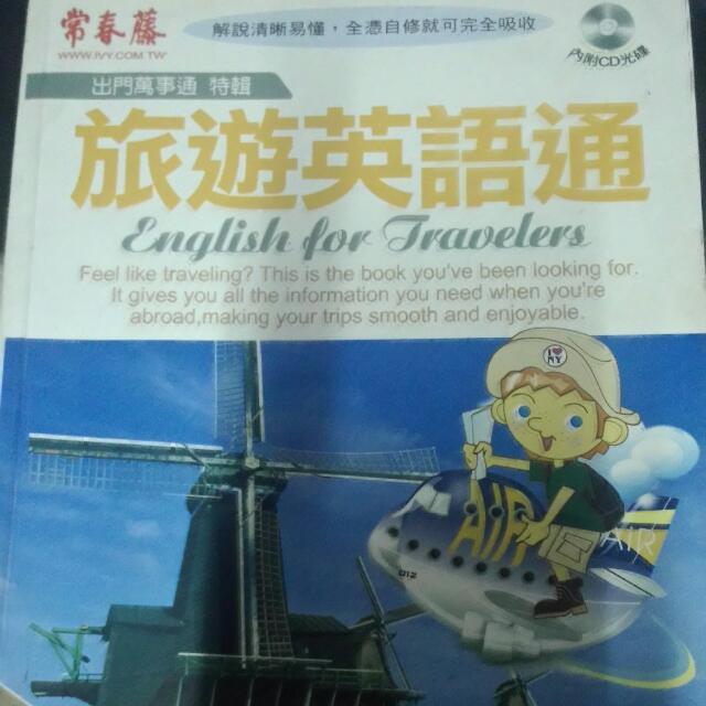 旅遊英文通