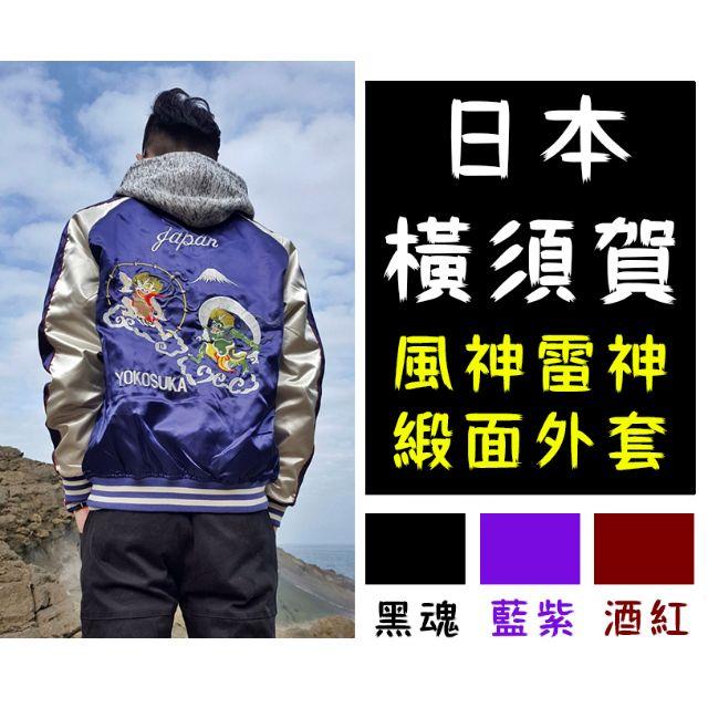特價-日本帶回 風神 雷神 橫須賀 黑色 酒紅 藍紫色 刺繡 外套 橫須賀刺繡外套