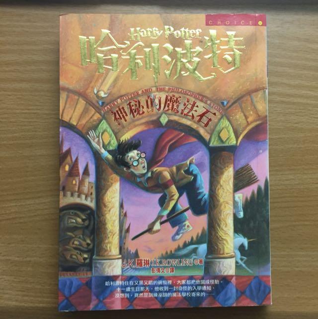 哈利波特 神秘的魔法石 j.K. 羅琳