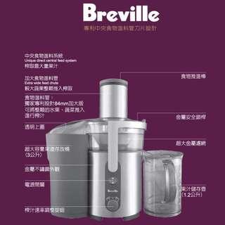 現貨*網路最便宜【Breville鉑富】鮮純蔬果現榨機/榨汁機/果汁機-BJE500T