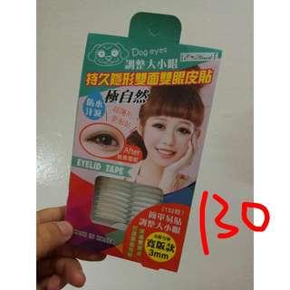 近新雙眼皮貼