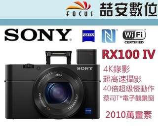《喆安數位》 SONY RX100 IV RX100 M4 電子觀景窗 4K錄影 平輸 一年保固