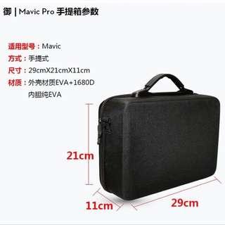 大疆DJI MAVIC PRO專用攜帶箱~全能收納保護不可少