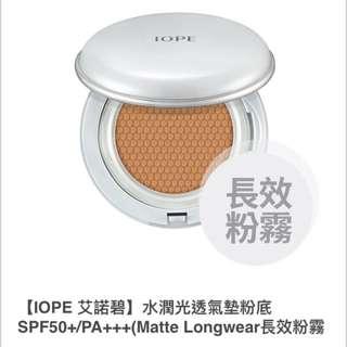 【IOPE 艾諾碧】水潤光透氣墊粉底SPF50+/PA+++(Matte Longwear長效粉霧系列