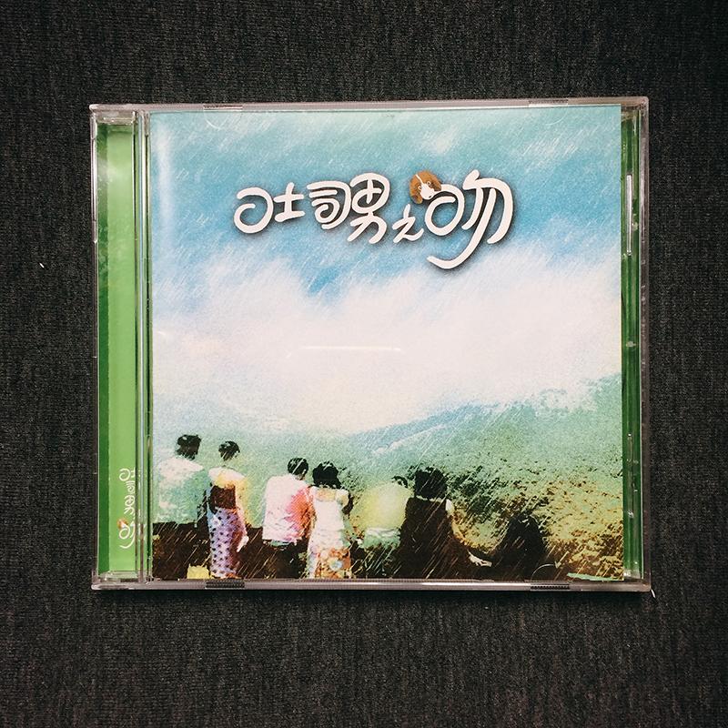 吐司男之吻 電視 原聲帶 CD 專輯 #九月免購物直接送 #十月免購物直接送