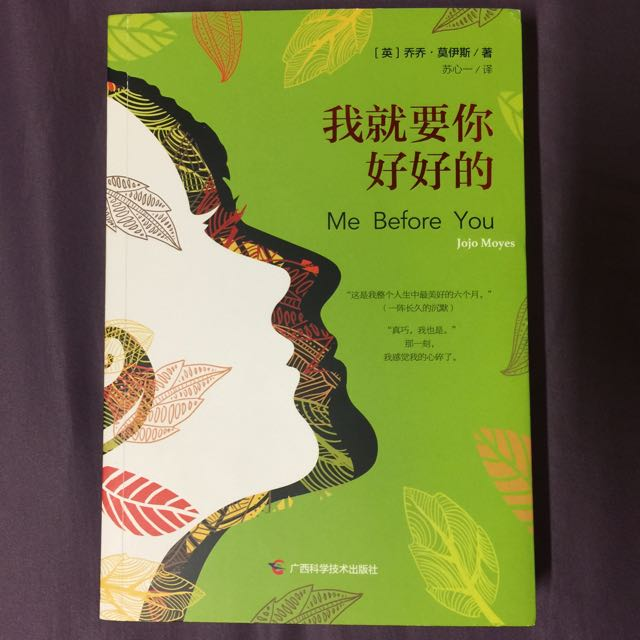 我就要你好好的 Me before you