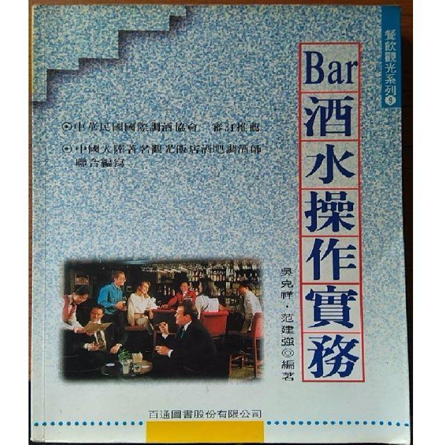 《免運費》Bar酒水操作實務 #我有課本要賣 #運費我來出 #含運最划算#教科書出清