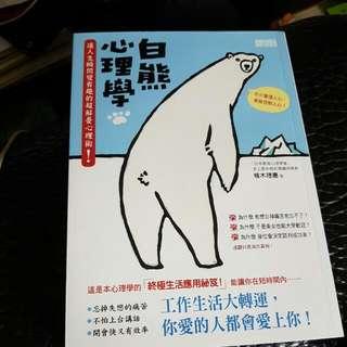 白熊心理學