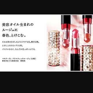 Shiseido 資生堂 心機星魅唇膏 RD425