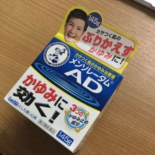 現貨 145g AD軟膏 面速力達母 全新 日本