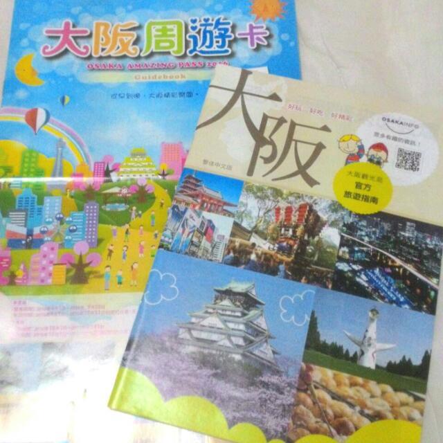 日本大阪中文字觀光旅遊指南周遊卡優惠