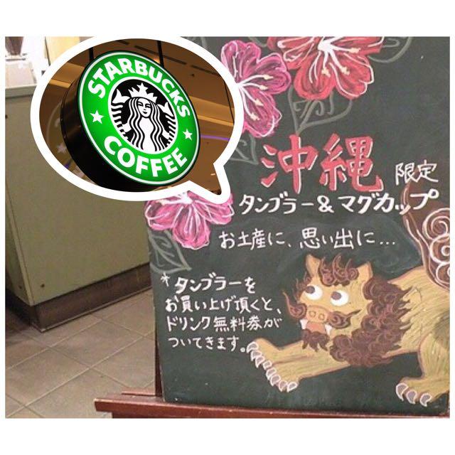 日本 沖繩 限定版  星巴克 城市隨行杯、馬克杯