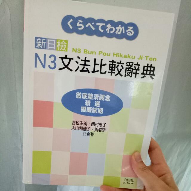 N3文法比較辭典