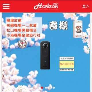 樂天horizon赫徠森日本5日wifi