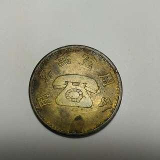 舊式公用電話代幣