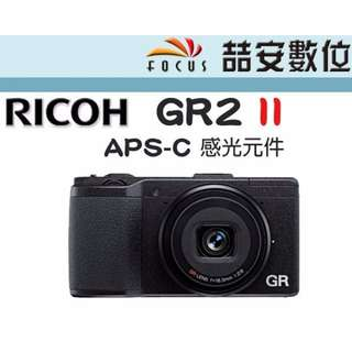 《喆安數位》 Ricoh GR II GR2 APS-C CMOS F2.8 旗艦機 第二代 平輸 保固一年