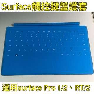 🚚 Surface觸控鍵盤護套適用於 Surface RT、Surface Pro、2