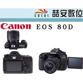 《喆安數位》Canon EOS 80D 單機身 繁中介面 平輸 免費終身清感光元件 45點十字對焦 機身2年保固
