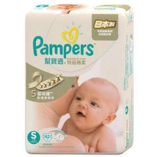 🎀(全新) 👶【Pampers】幫寶適特級棉柔紙尿褲S62片/尿布