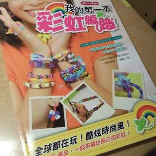 我的第一本彩虹編織