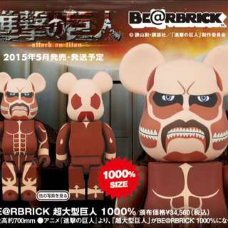🚚 Bearbrick 1000% Attack On Titan