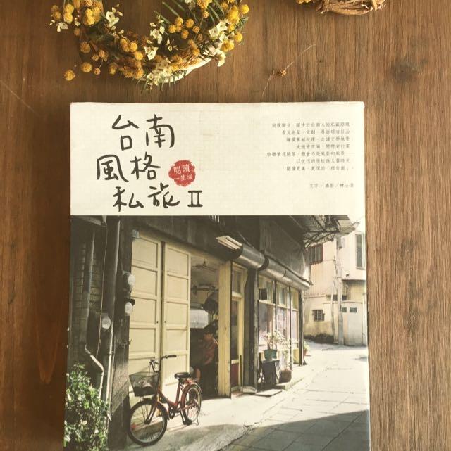 台南風格私旅II