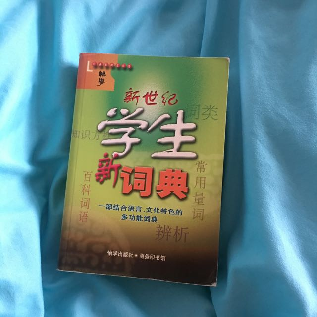 New Century Students Chinese Dictionary