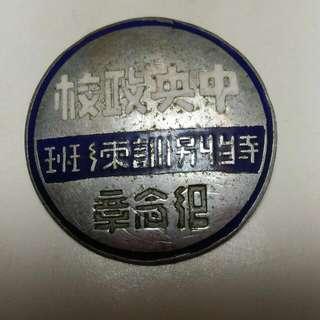 老政戰工作訓練獎章