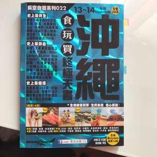 長空 閃閃 沖繩 日本 旅遊書 13-14年版