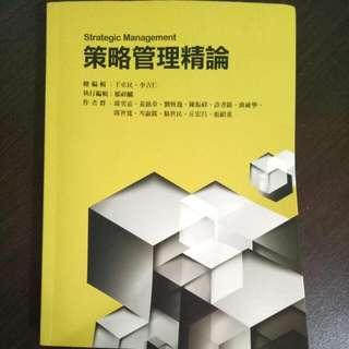 策略管理精論課本