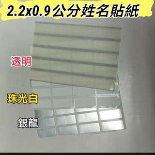 【小貓老闆】專業防水貼紙,姓名貼