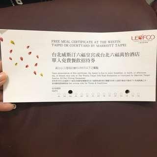 台北六福皇宮免費餐飲招帶卷