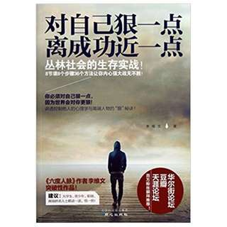 [self help] A little hard on himself . from the success of last point(Chinese Edition) 对自己狠一点,离成功近一点
