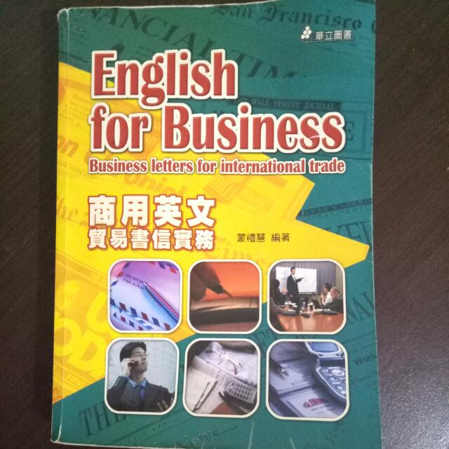 商用英文貿易書信實務