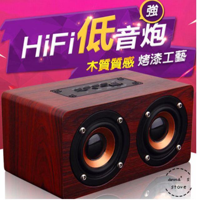[anna's store / 預購] 木質共振智能藍芽無線雙喇叭HiFi音質藍芽音箱