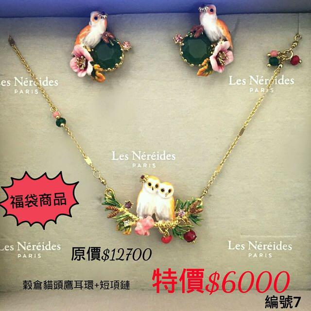 Les Nereids 法國 法國帶回 法國首飾 耳環
