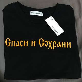 Gosha Rubchinskiy 'save to survive' Tee