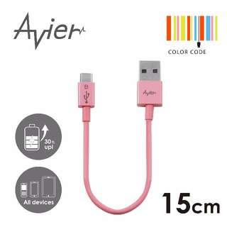 🚚 【Avier】超薄炫彩Micro USB 2.0充電/傳輸線。15cm粉色/MU2015