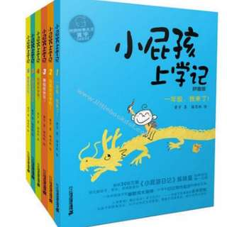 Wimpy Kid's Diaries|小屁孩上学记 *Simplified Chinese│HYPY*age7-12岁