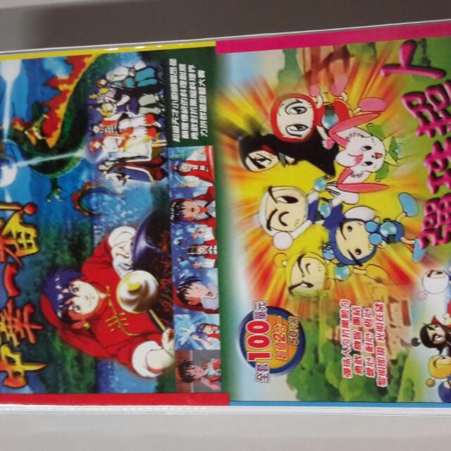 中華一番! + 彈珠超人(超值二合一,VCD 五十片裝)