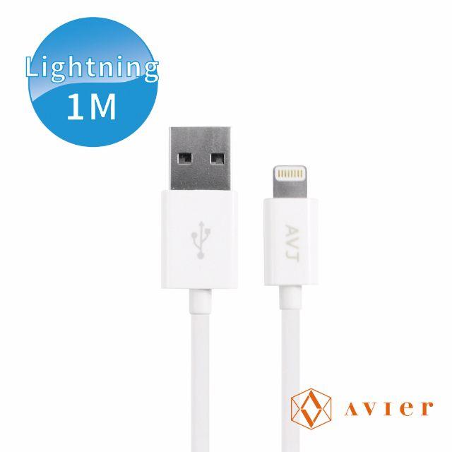 Avier Japan Apple專用雙向USB插頭介面Lightning傳輸線。1米/AU8510-WTJP