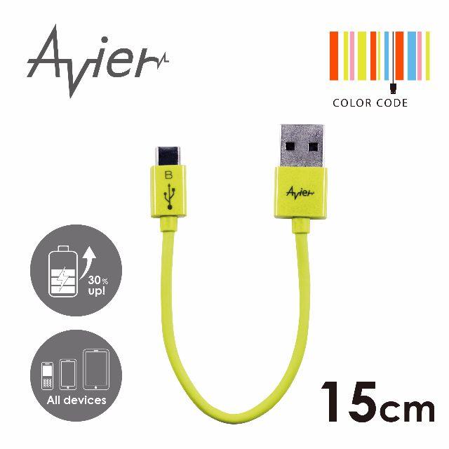 【Avier】超薄炫彩Micro USB 2.0充電/傳輸線。15cm綠色/MU2015