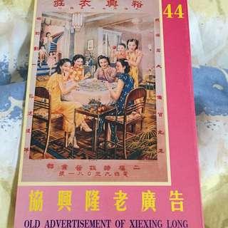 上海懷舊廣告明信片(44)