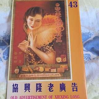 上海懷舊海報明信片(43)有老上海味道