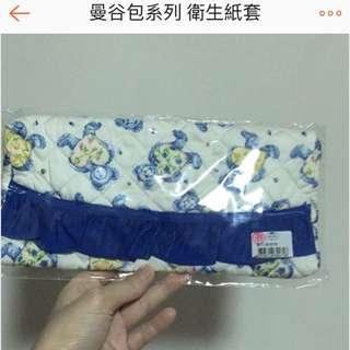 曼谷包系列 衛生紙套